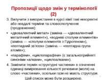 Пропозиції щодо змін у термінології (2) 3. Вилучити з використання в курсі хі...