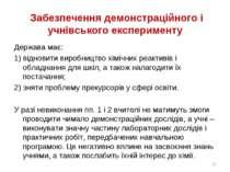 Забезпечення демонстраційного і учнівського експерименту Держава має: 1) відн...