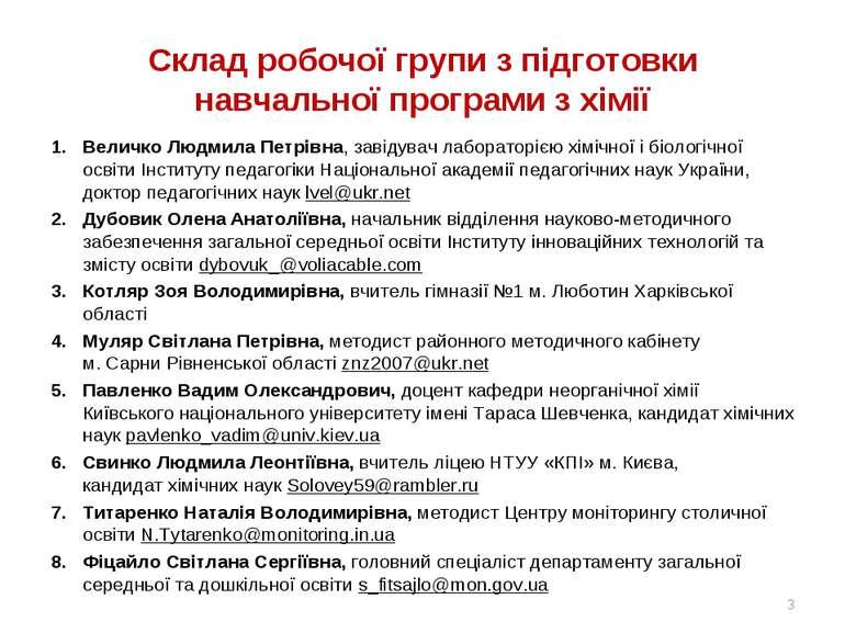 Склад робочої групи з підготовки навчальної програми з хімії Величко Людмила ...