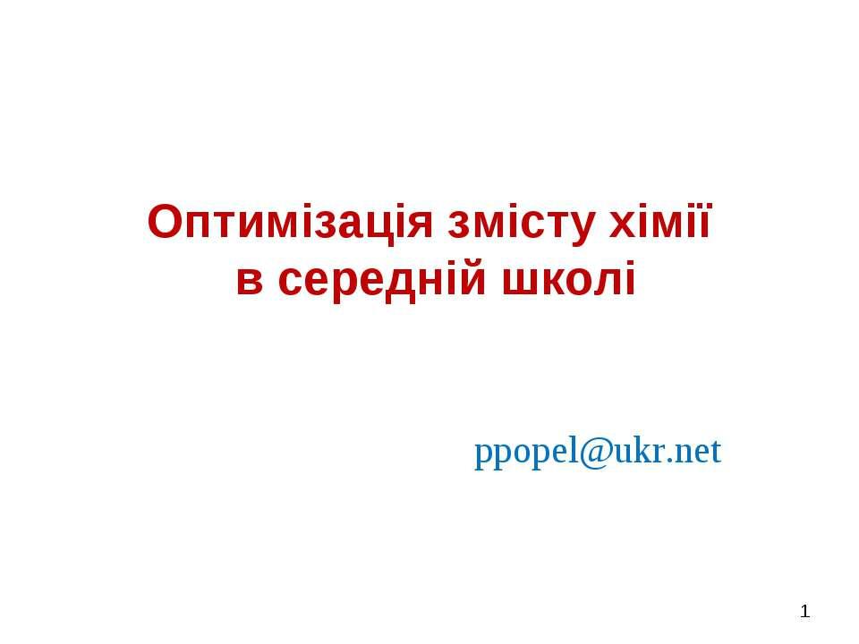 Оптимізація змісту хімії в середній школі ppopel@ukr.net *
