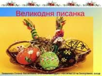 Великодня писанка Замаєнко Олена Василівна, вчитель-методист НВОК№110 м.Запор...