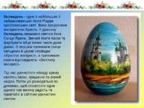 Великдень - одне з найбільших й найшанованіших після Різдва християнських свя...