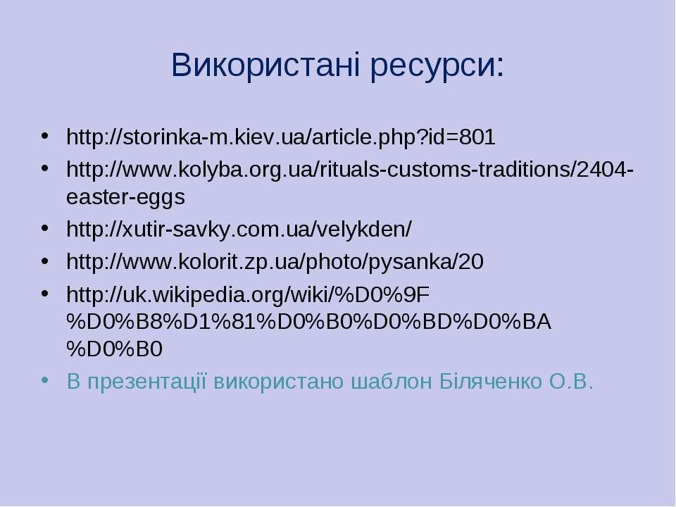 Використані ресурси: http://storinka-m.kiev.ua/article.php?id=801 http://www....