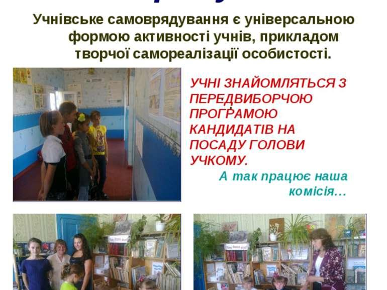 Вибори учнівського самоврядування Учнівське самоврядування є універсальною фо...