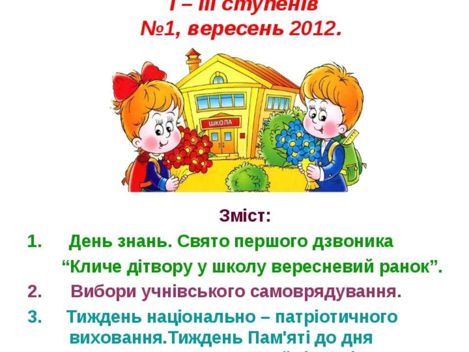 Газета Дубовогрядської ЗОШ I – III ступенів №1, вересень 2012. Зміст: День зн...