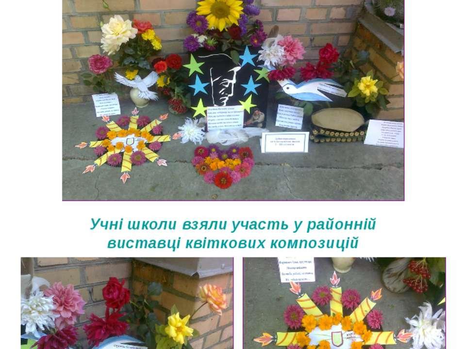 Районна виставка квіткових композицій Учитель історії, педагог-організатор: В...