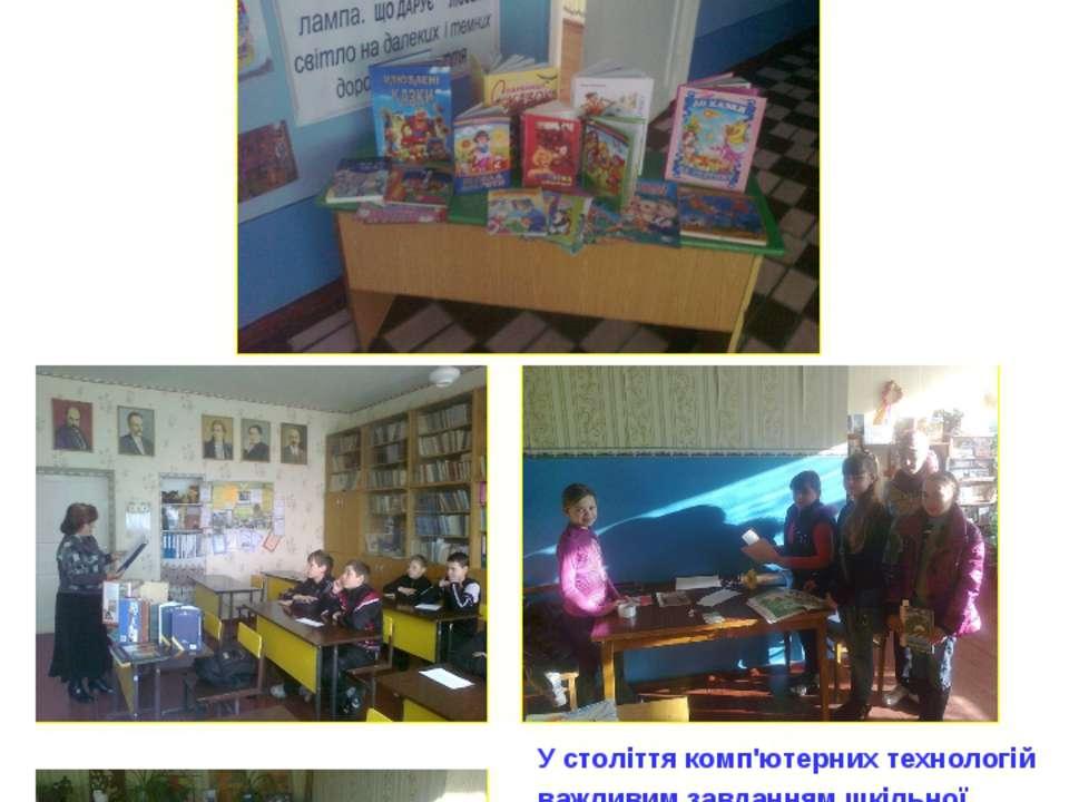 Всеукраїнський день бібліотек У століття комп'ютерних технологій важливим зав...