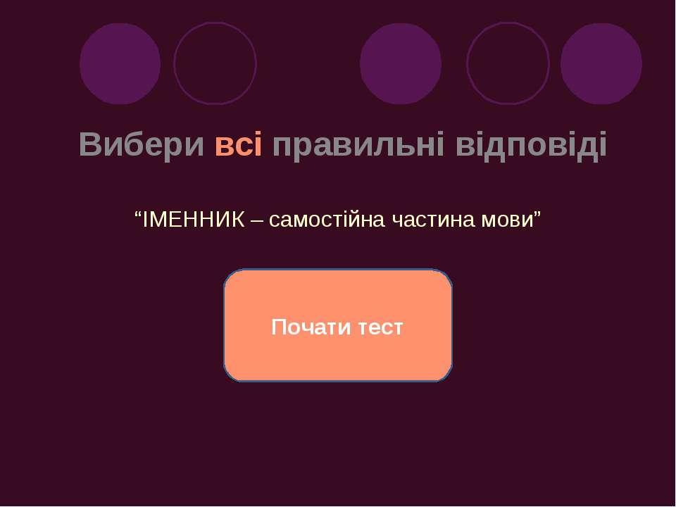 """Вибери всі правильні відповіді Почати тест """"ІМЕННИК – самостійна частина мови"""""""