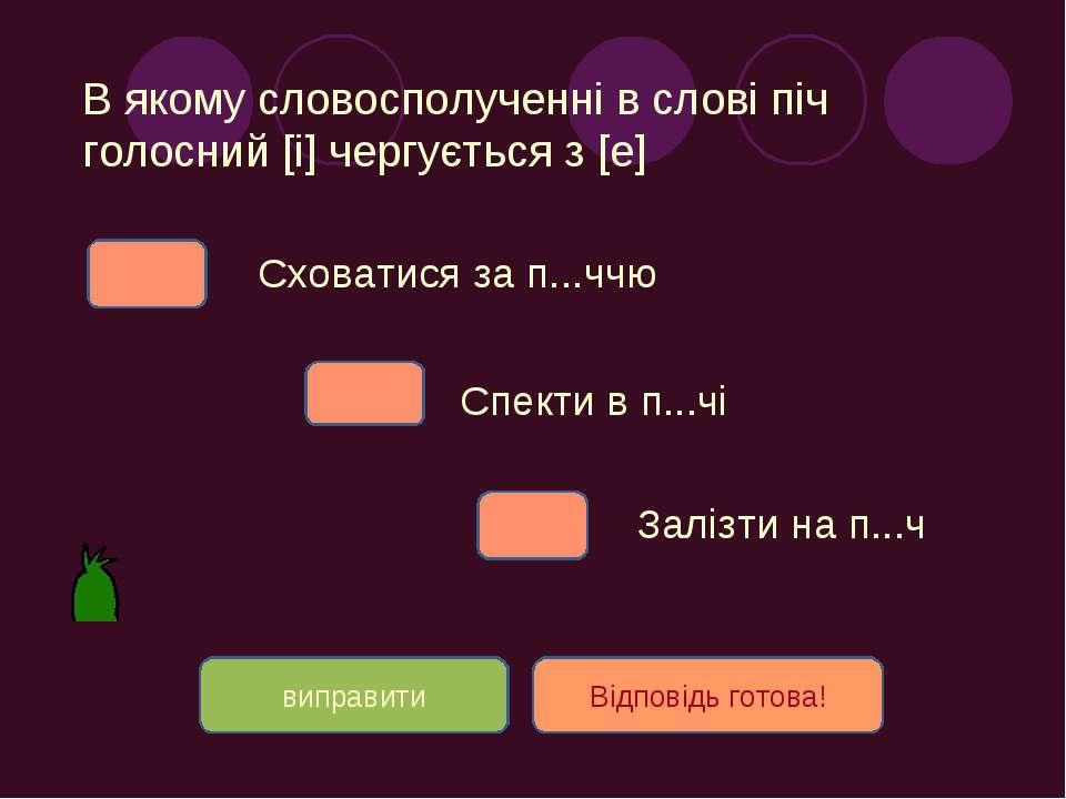 В якому словосполученні в слові піч голосний [і] чергується з [е] виправити В...