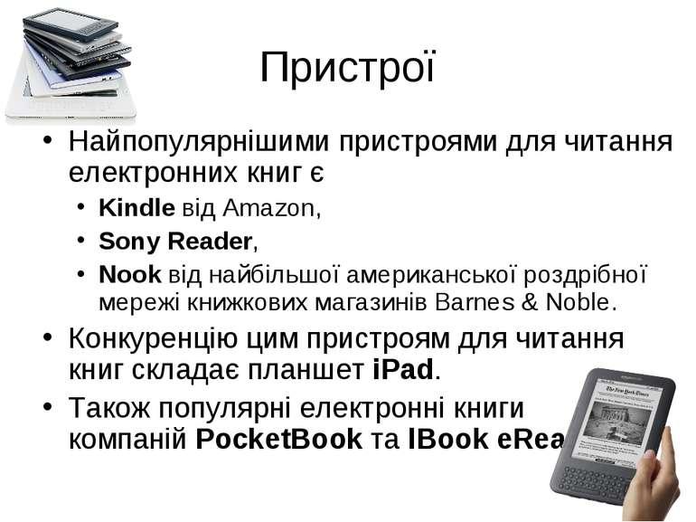 Пристрої Найпопулярнішими пристроями для читання електронних книг є Kindle ві...