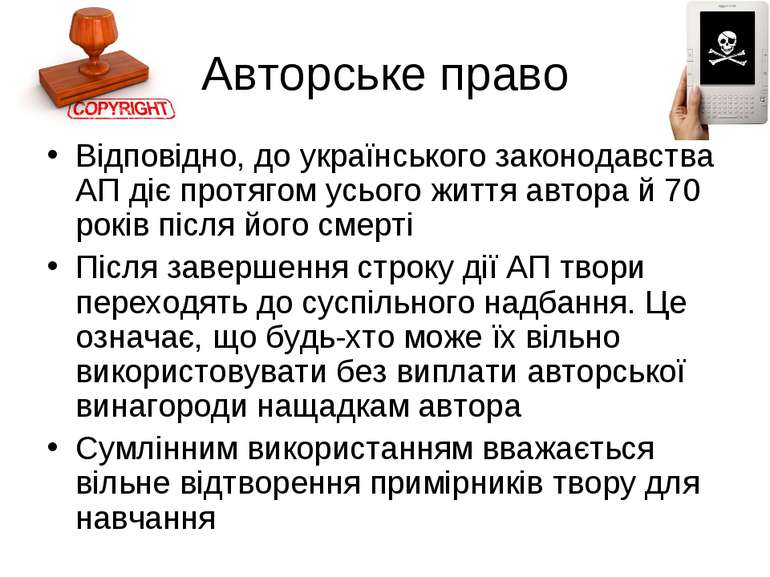 Авторське право Відповідно, до українського законодавства АП діє протягом усь...