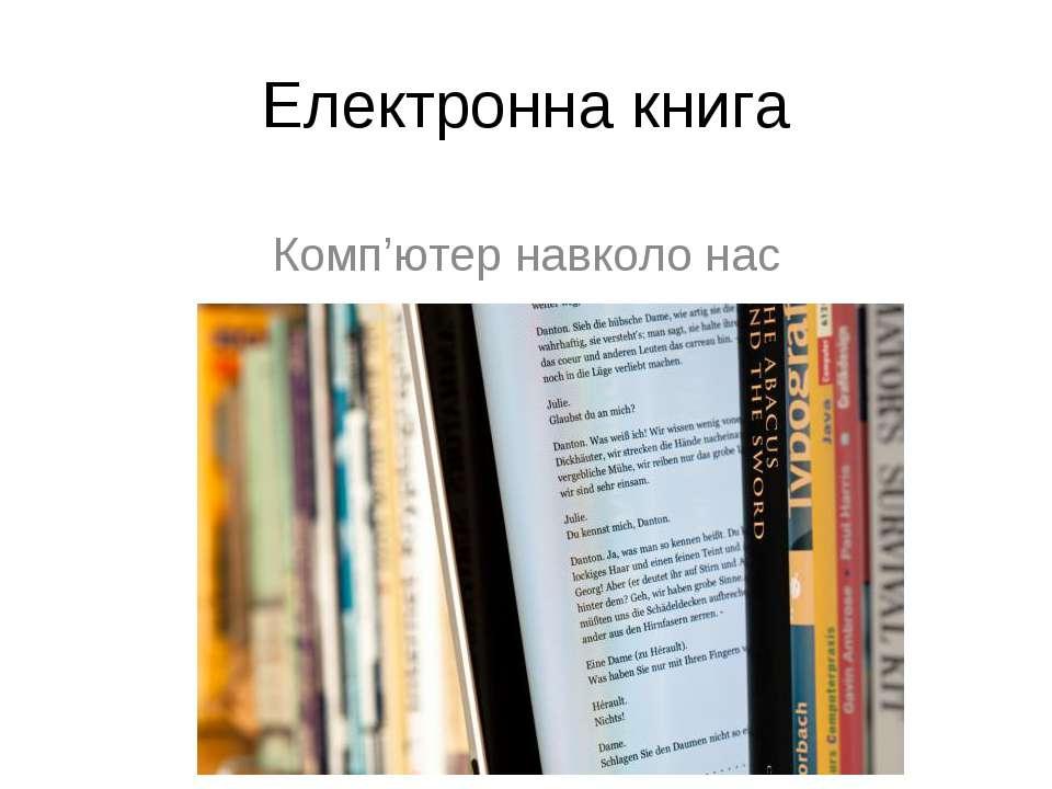 Електронна книга Комп'ютер навколо нас