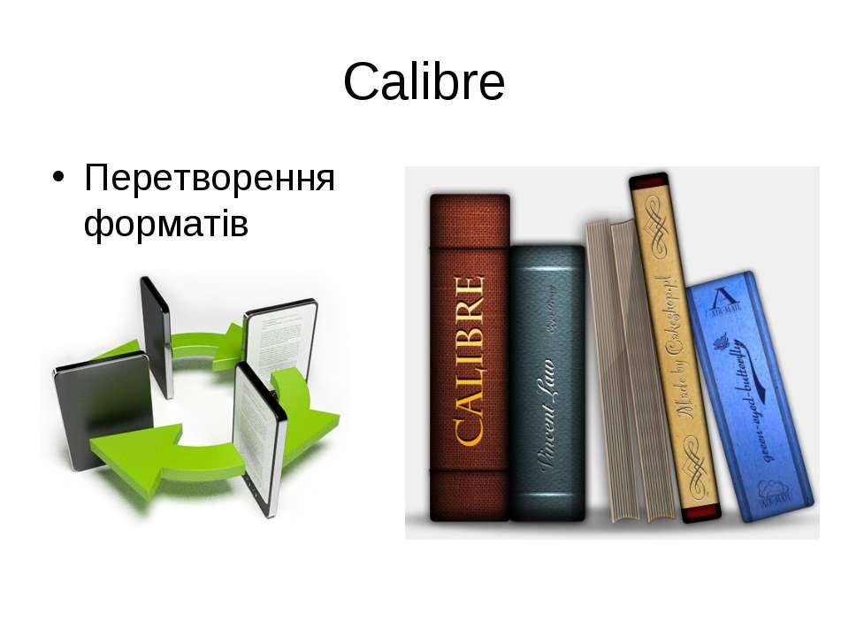 Calibre Перетворення форматів