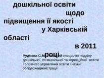 Реалізація завдань дошкільної освіти щодо підвищення її якості у Харківській ...
