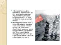 . Вже довгі роки День Перемоги відзначають усі без винятку громадяни України ...