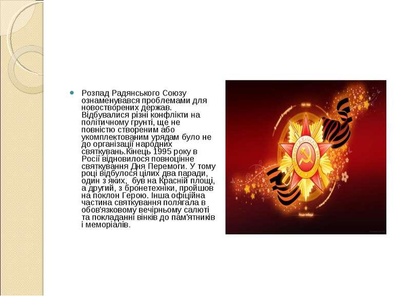 Розпад Радянського Союзу ознаменувався проблемами для новостворених держав. В...