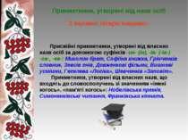 Прикметники, утворені від назв осіб З великої літери пишемо: Присвійні прикме...