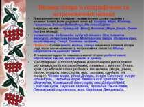 Велика літера в географічних та астрономічних назвах В астрономічних складних...