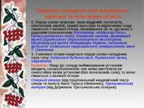 Правопис складених назв виробничих, наукових та культурних об'єктів 2. Перше ...
