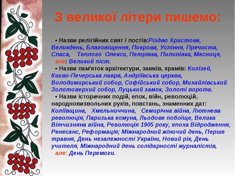 З великої літери пишемо: • Назви релігійних свят і постів:Різдво Христове, Ве...
