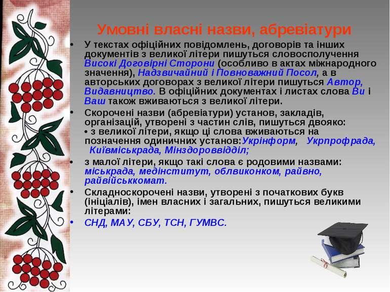Умовні власні назви, абревіатури У текстах офіційних повідомлень, договорів т...