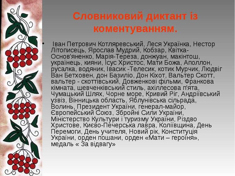 Словниковий диктант із коментуванням. Іван Петрович Котляревський, Леся Украї...