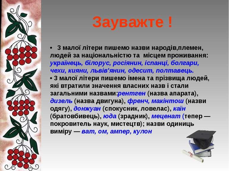 Зауважте ! • 3 малої літери пишемо назви народів,племен, людей за національні...