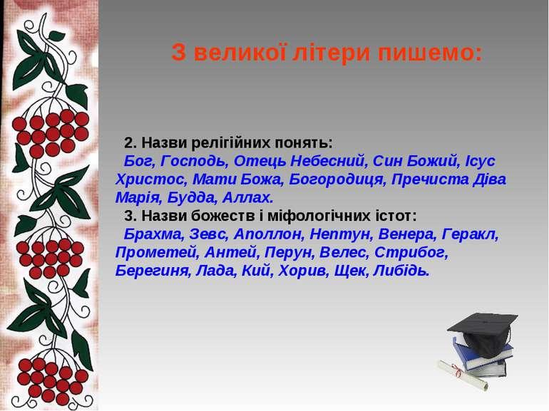 З великої літери пишемо: 2. Назви релігійних понять: Бог, Господь, Отець Небе...