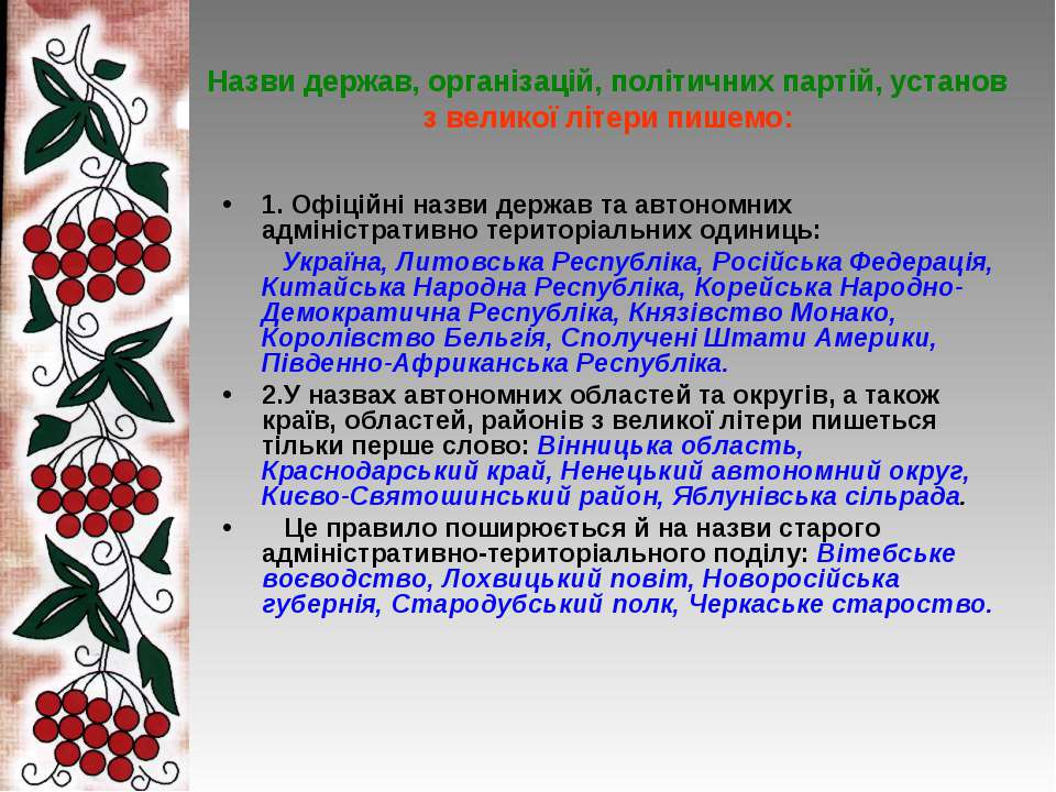 Назви держав, організацій, політичних партій, установ з великої літери пишемо...