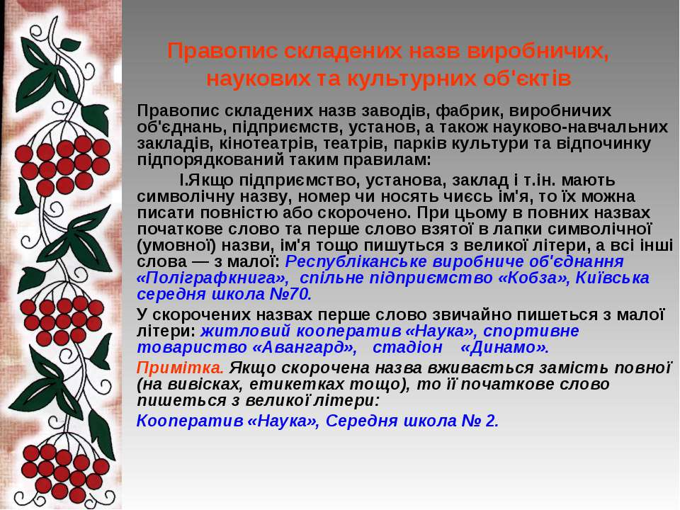 Правопис складених назв виробничих, наукових та культурних об'єктів Правопис ...