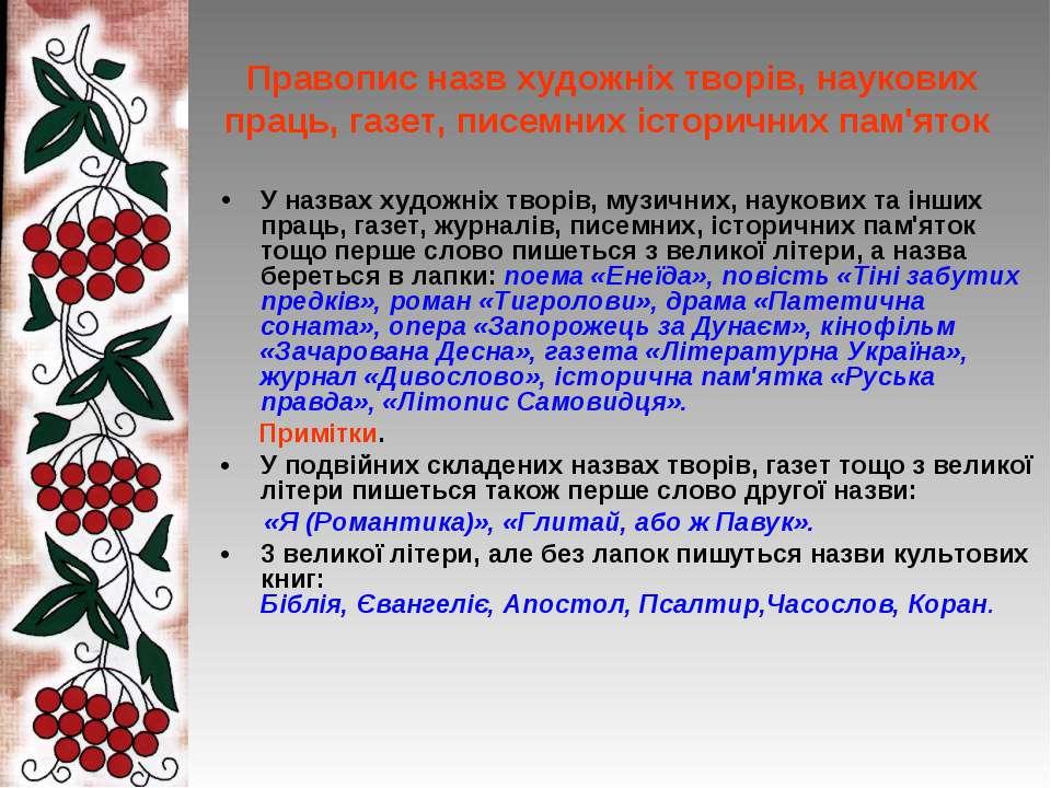 Правопис назв художніх творів, наукових праць, газет, писемних історичних пам...