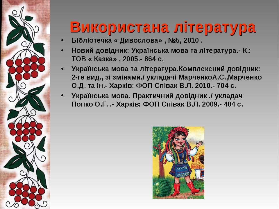 Використана література Бібліотечка « Дивослова» , №5, 2010 . Новий довідник: ...
