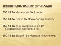 650 #4 $a Металургія $x Історія. 650 #4 $a Право $x Психологічні аспекти. 650...