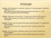 Назва: Бібліографія історичних джерел із міжнародних відносин України у 20 ст...