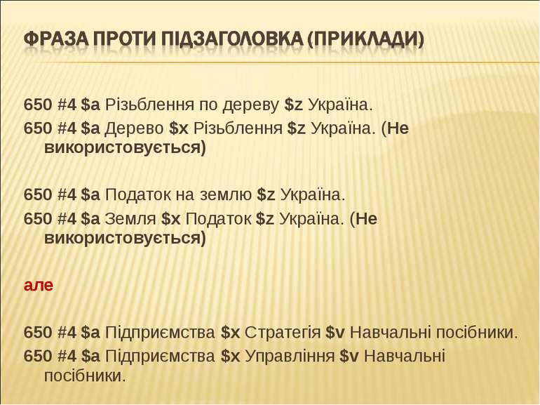 650 #4 $a Різьблення по дереву $z Україна. 650 #4 $a Дерево $x Різьблення $z ...