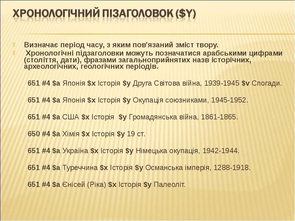 Визначає період часу, з яким пов'язаний зміст твору. Хронологічні підзаголов...
