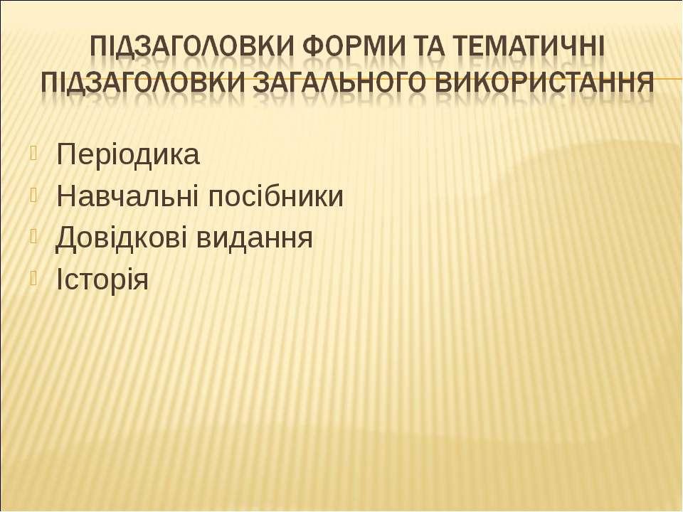Періодика Навчальні посібники Довідкові видання Історія