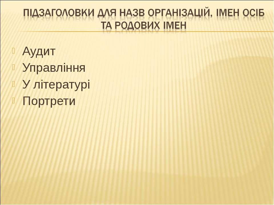 Аудит Управління У літературі Портрети