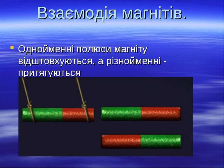 Взаємодія магнітів. Однойменні полюси магніту відштовхуються, а різнойменні -...