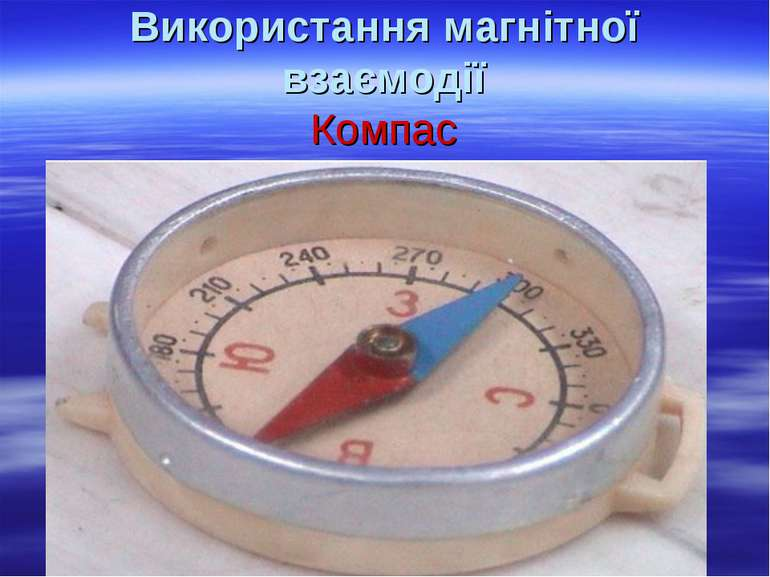 Використання магнітної взаємодії Компас