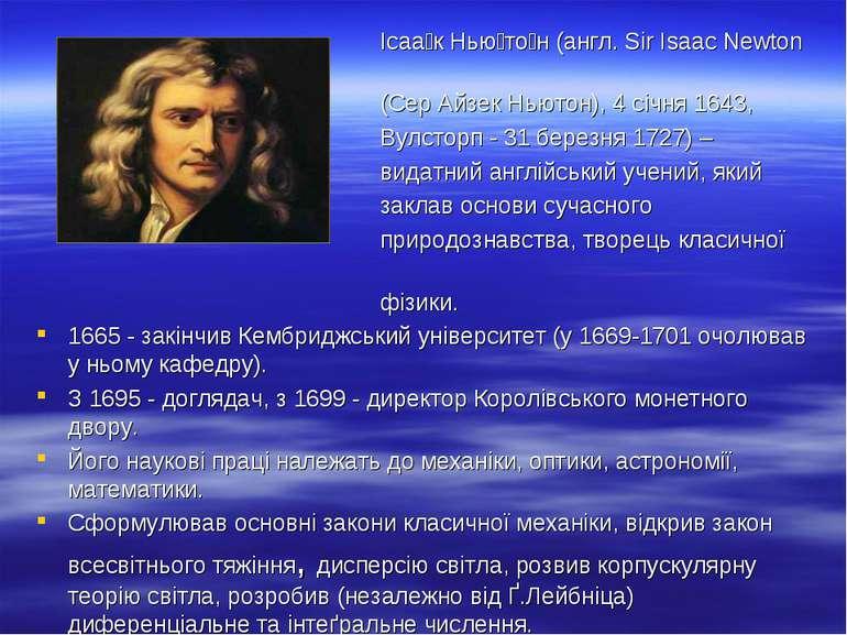 Ісаа к Нью то н (англ. Sir Isaac Newton (Сер Айзек Ньютон), 4 січня 1643, Вул...