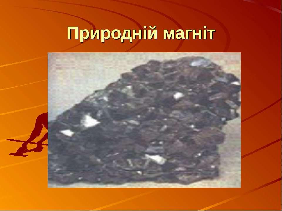 Природній магніт