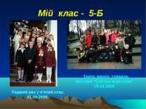 """Мій клас - 5-Б Театр юного глядача. Вистава """"Снігова королева"""". 29.11.2008. П..."""
