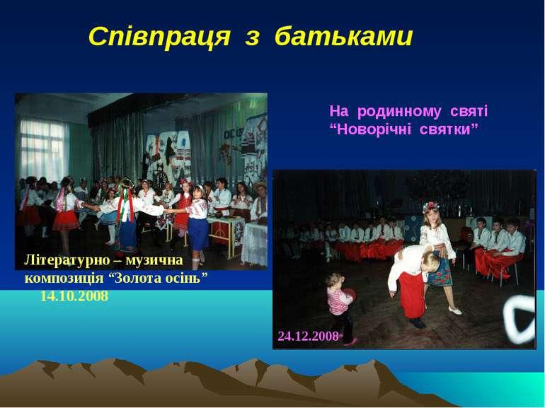 """Співпраця з батьками На родинному святі """"Новорічні святки"""" Літературно – музи..."""