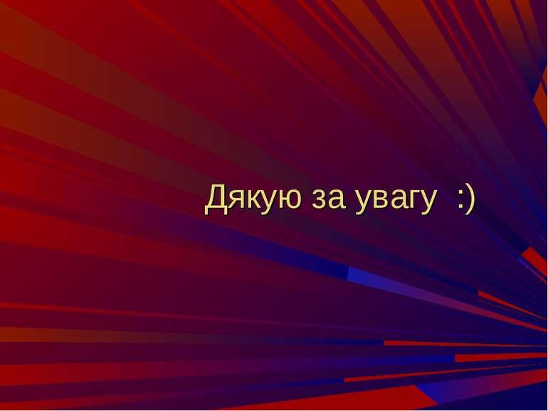 Дякую за увагу :)