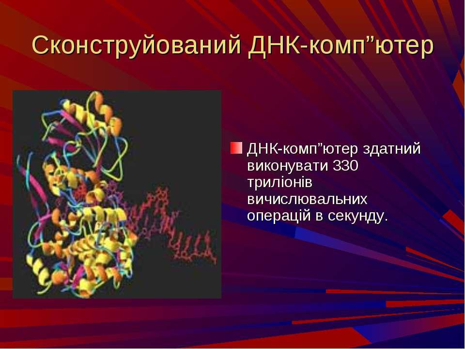 """Сконструйований ДНК-комп""""ютер ДНК-комп""""ютер здатний виконувати 330 трилiонiв ..."""
