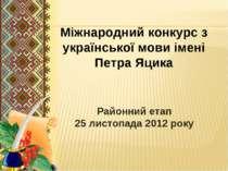 Міжнародний конкурс з української мови імені Петра Яцика Районний етап 25 лис...