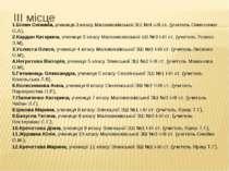 ІІІ місце 1.Білан Сніжана, учениця 3 класу Маловисківської ЗШ №4 і-ІІІ ст. (у...