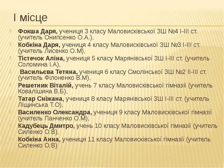 І місце Фокша Даря, учениця 3 класу Маловисківської ЗШ №4 І-ІІІ ст. (учитель ...