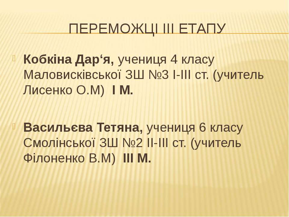 ПЕРЕМОЖЦІ ІІІ ЕТАПУ Кобкіна Дар'я, учениця 4 класу Маловисківської ЗШ №3 І-ІІ...